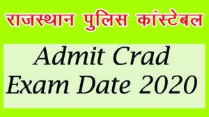 Rajasthan Police Constable Admit card download