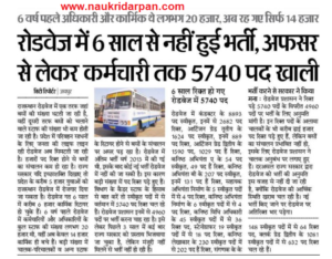 rajasthan roadways bhaarti 2020