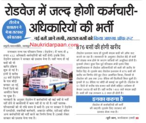 rajasthan roadways bhaarti